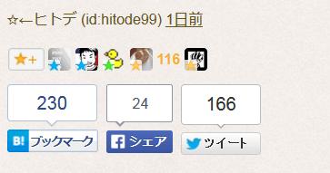 f:id:hitode99:20150408182458p:plain