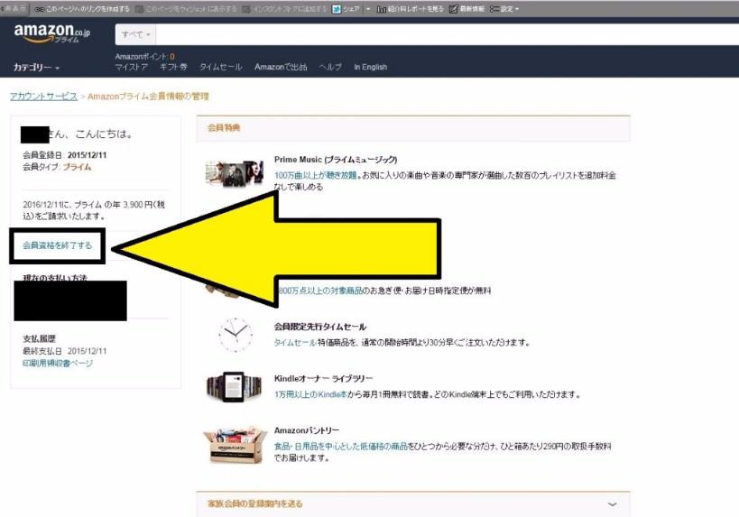 Amazonプライムの退会方法手順3