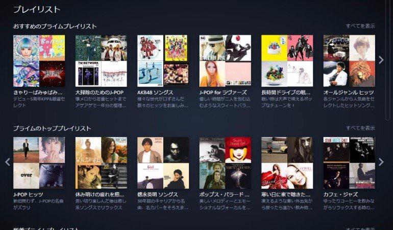 Prime Music(プライムミュージック)リスト