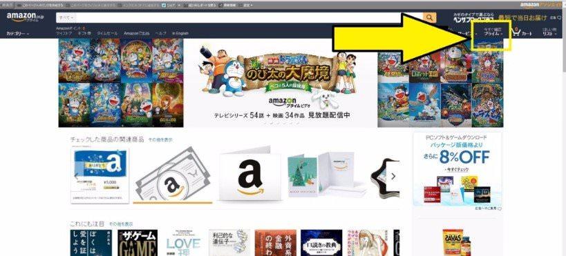 Amazonプライムの退会方法手順1
