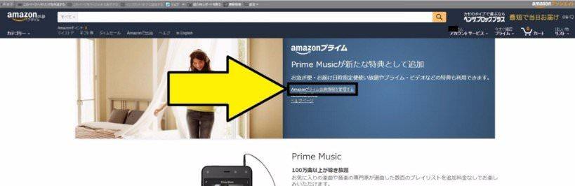 Amazonプライムの退会方法手順2