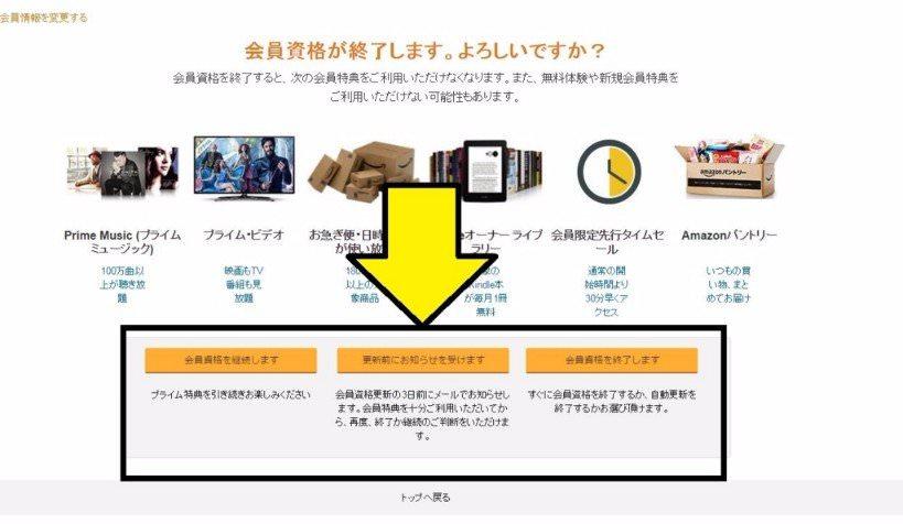 Amazonプライムの退会方法手順4