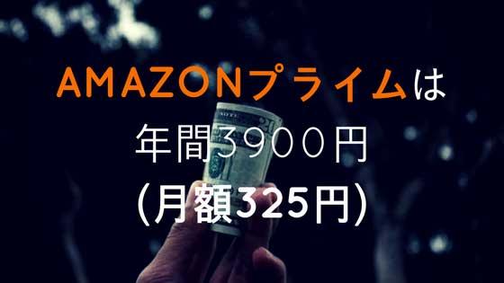 Amazonプライム月額料金