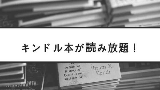 キンドル本読み放題